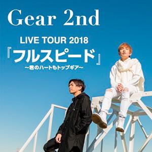 Gear 2nd LIVE TOUR 2018