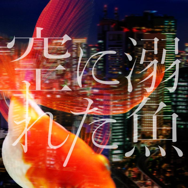 Gear 2nd Digital EP『空に溺れた魚』